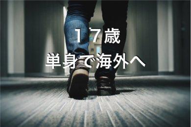中卒が社長になるまでのストーリー⑷ 「お前、日本から出ろ。このままじゃロクな大人にならない。」